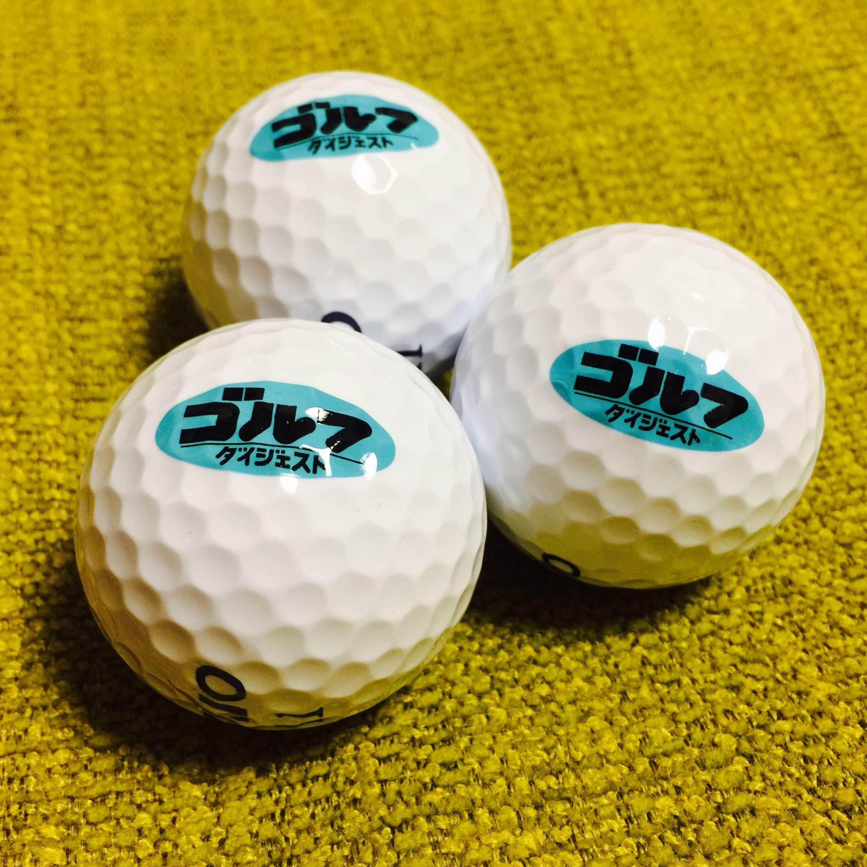 非売品のゴルフダイジェストボール^^