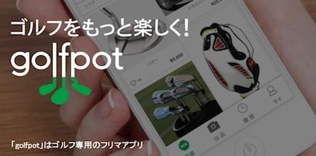 ゴルフ用品を賢く売買できるゴルフ用品専門フリマアプリgolfpot(ゴルフポット)とは