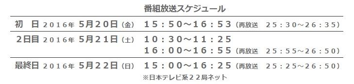 日本テレビ系列で全国放送!