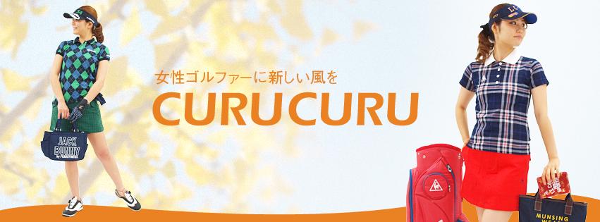 女性ゴルファーのためのファッションセレクトショップ『CURUCURUselect』