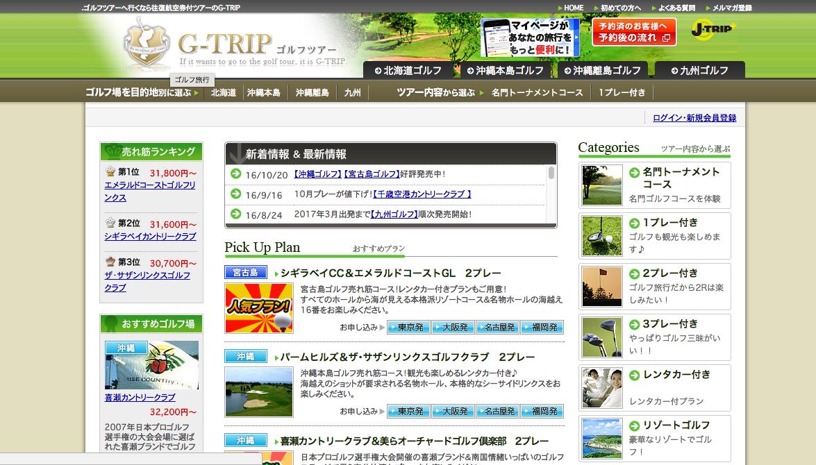 ゴルフ旅行プランはどこで予約?【G-TRIP】