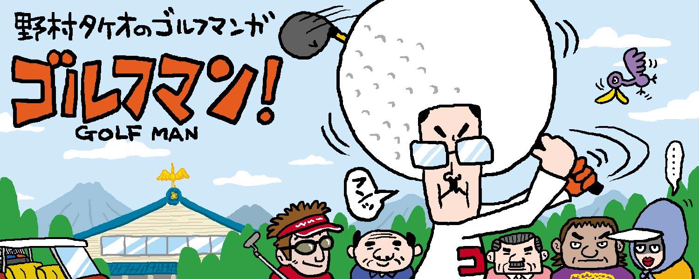 ゴルフマン 第1話