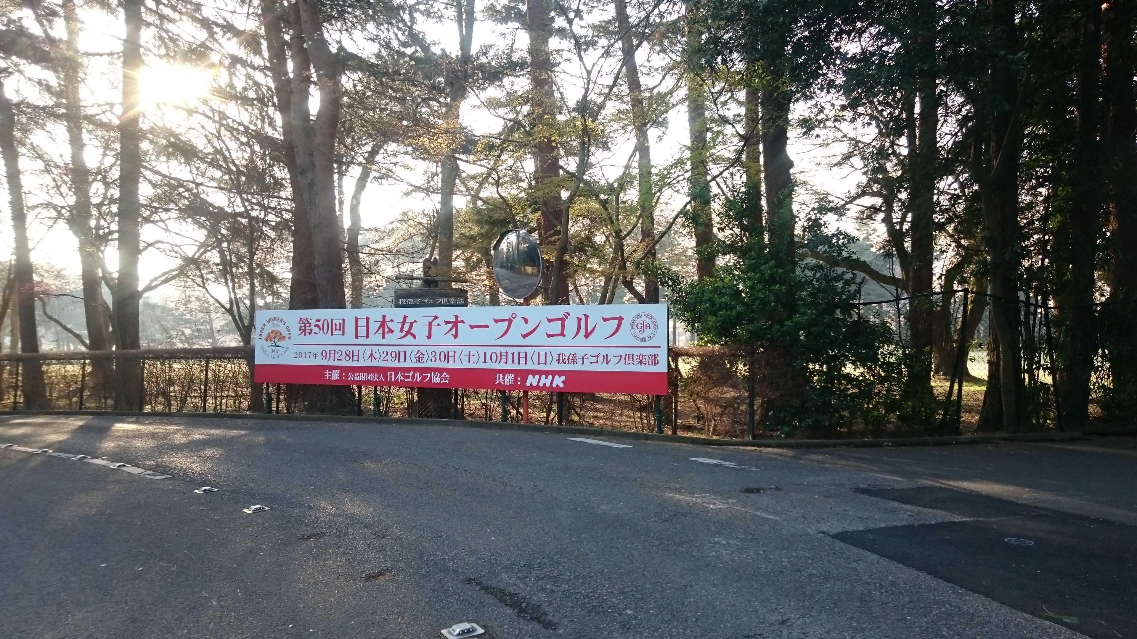 久しぶりに日本女子オープンが戻ってきました、今年の舞台「我孫子」です!