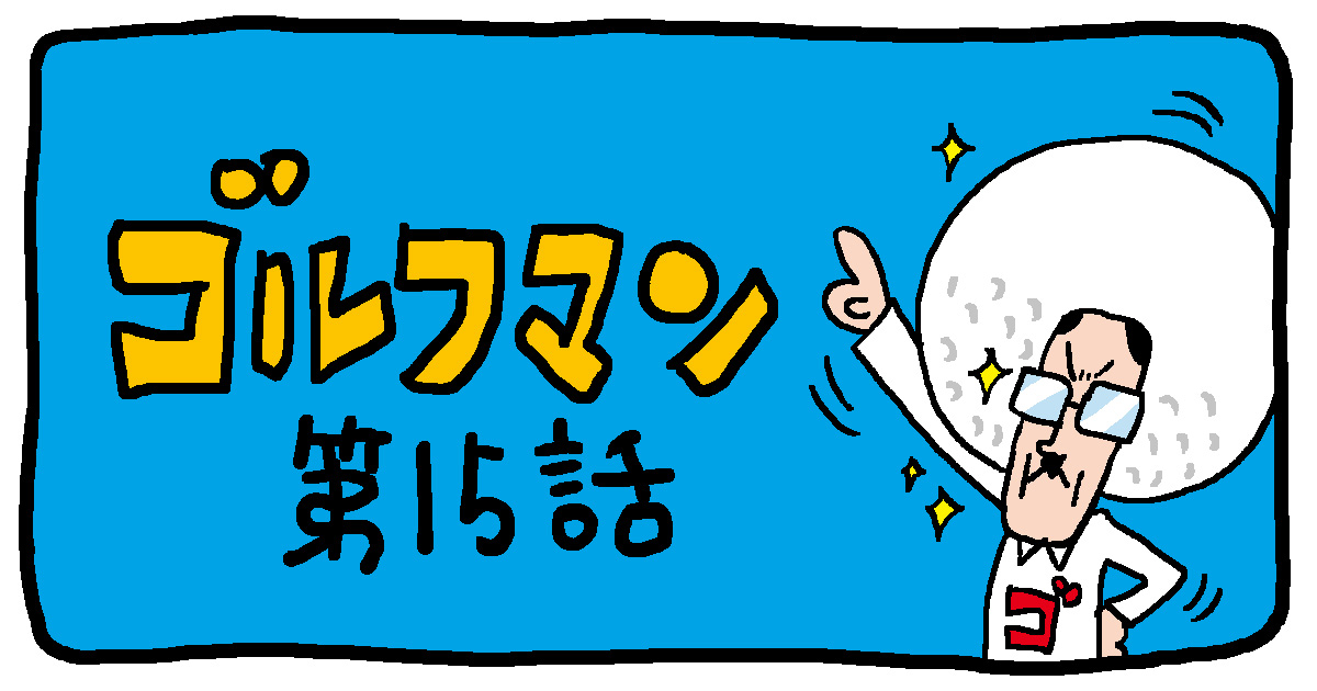 ゴルフマン【第15話】キャディの音無さん2