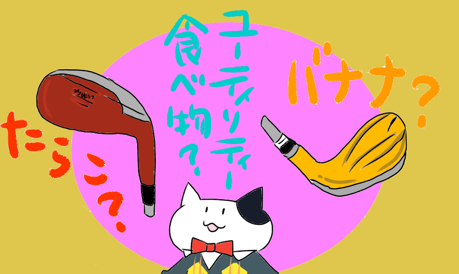 新世界ゴルフ屋物語第10話〜ユーティリティーは食べ物!?〜