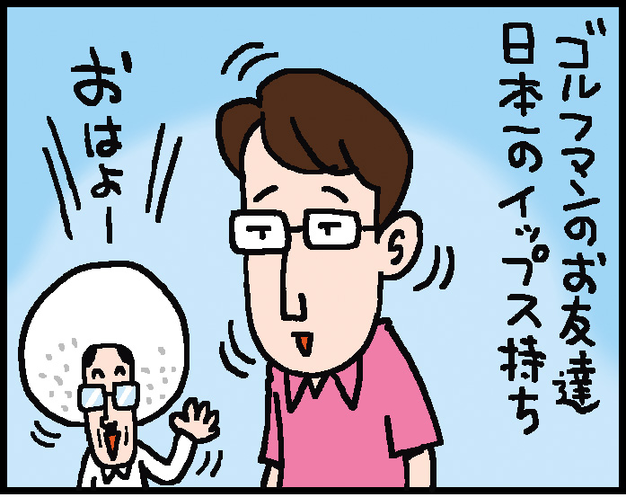 【第20話】日本一のイップス
