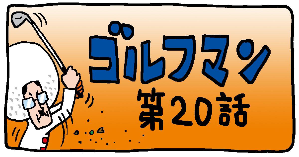 ゴルフマン【第20話】日本一のイップス