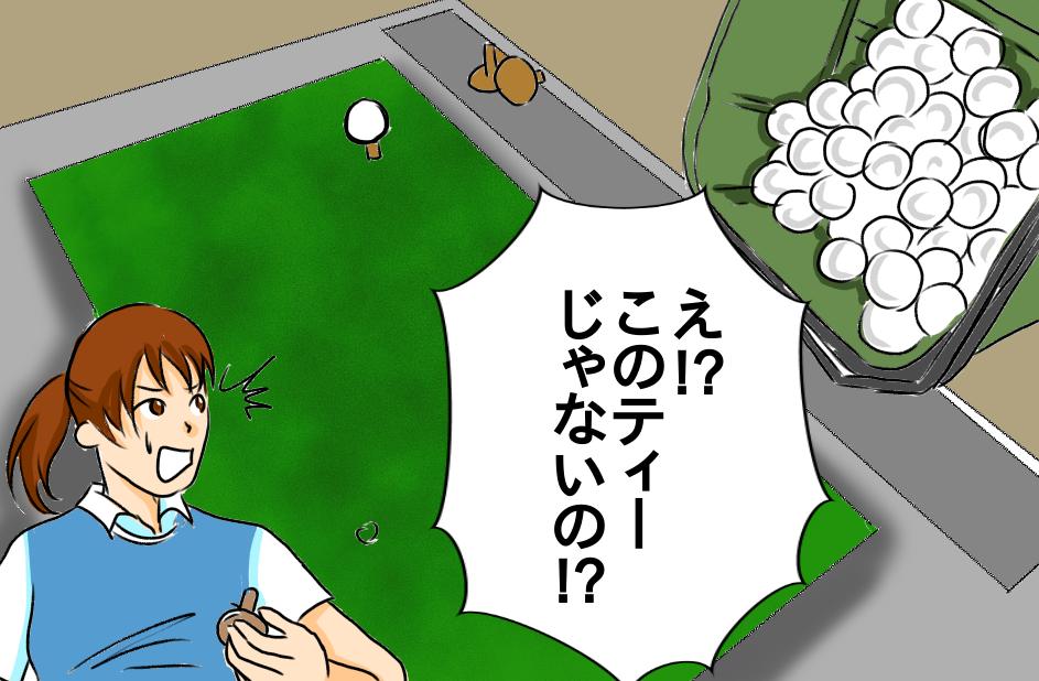新世界ゴルフ屋物語第15話~「練習場のあのゴムティーじゃないの?!」