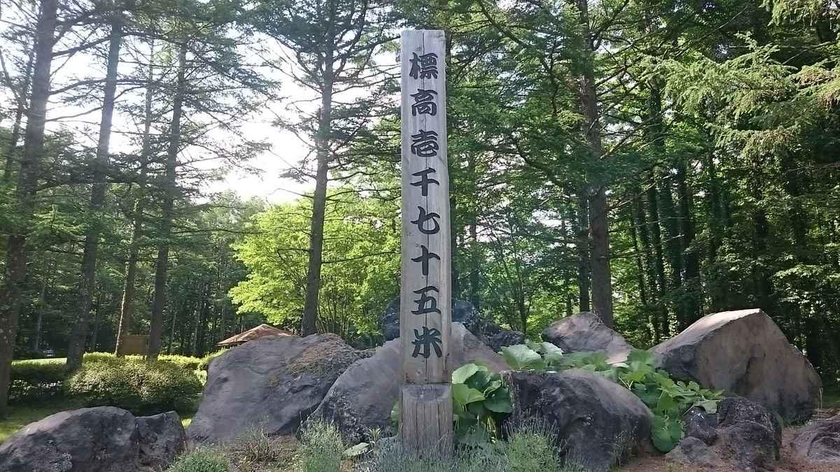 南コースは高低差があり、コース最高峰の記念碑も…
