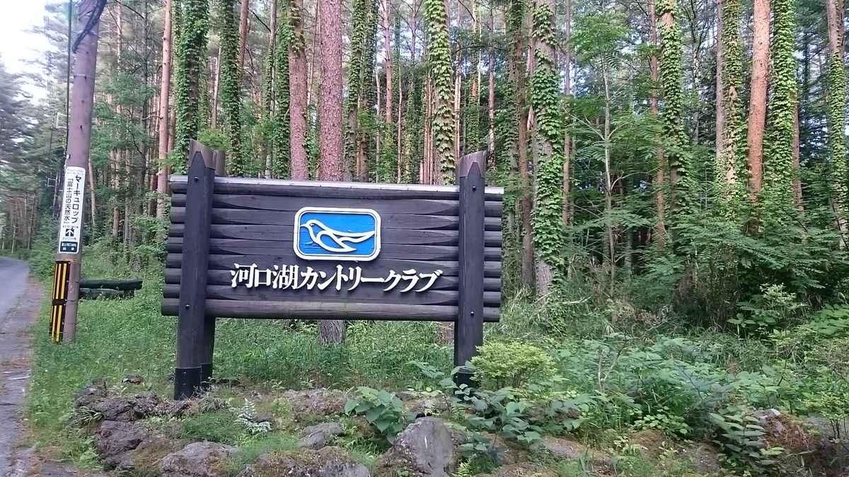 """""""隠れ名門コース""""を紹介するシリーズ!第13回「河口湖カントリークラブ」"""