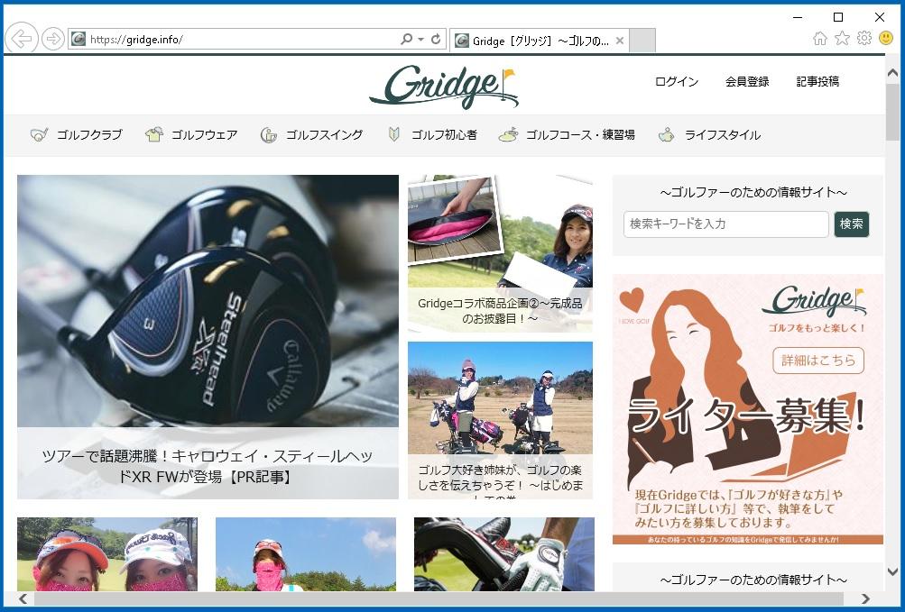 インターネットゴルフメディアサイトとは?