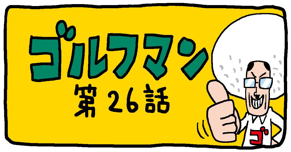 ゴルフマン【第26話】大記録達成!?