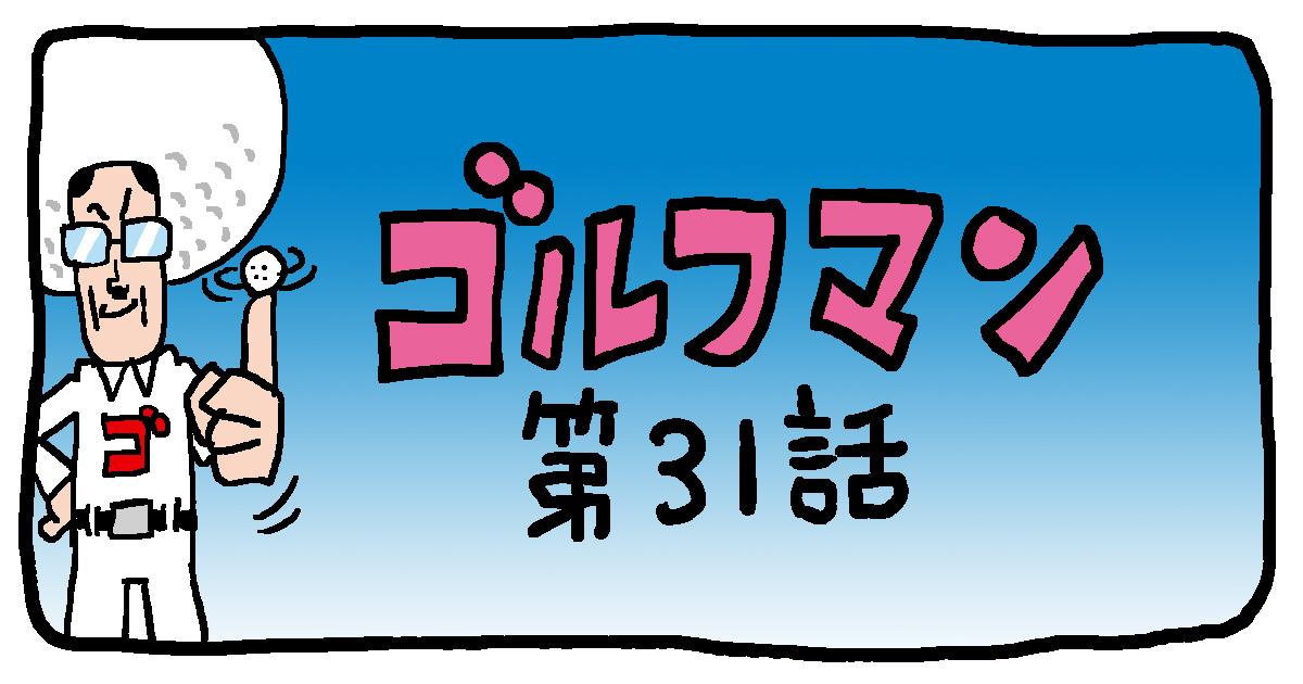 ゴルフマン【第31話】練習しましたから!