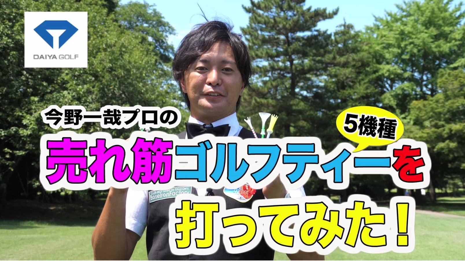 【動画】(プレゼント付き)ダイヤゴルフの売れ筋ティー5機種を試打検証!【PR】