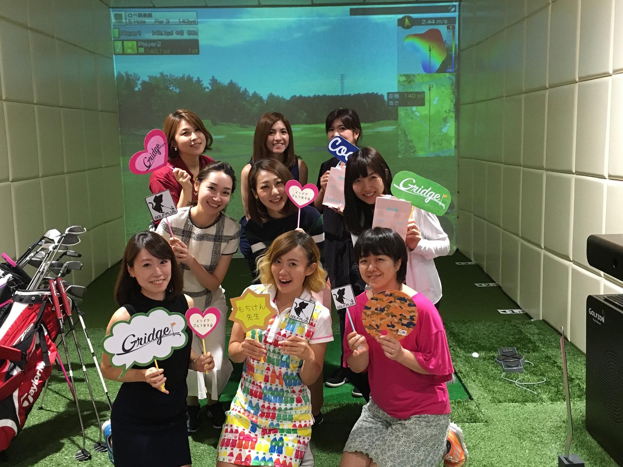 【満員御礼】第3回インドアゴルフ女子会!もちけんレッスン&ラウンド対決!