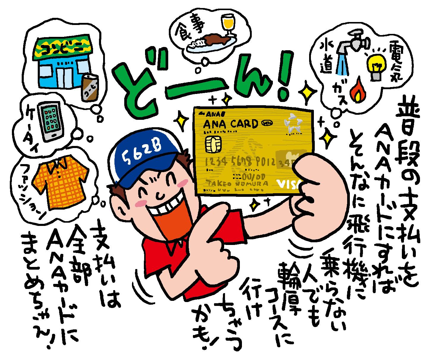 ゴールドカードでどんどん貯めちゃいなよ!