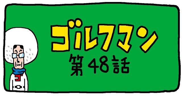 ゴルフマン【第48話】ネックウォーマー