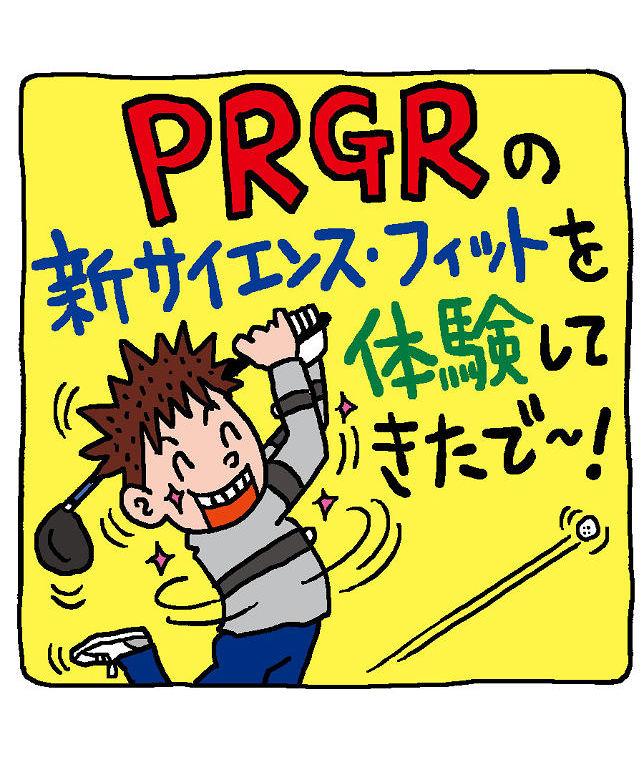 PRGRの新サイエンス・フィットで野村タケオのスイングに驚きの変化!【PR】