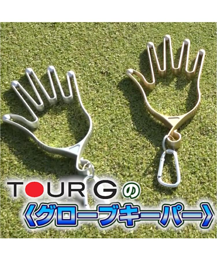 グローブ保管に救世主!TOUR Gのグローブキーパーがスグレモノ!【PR】