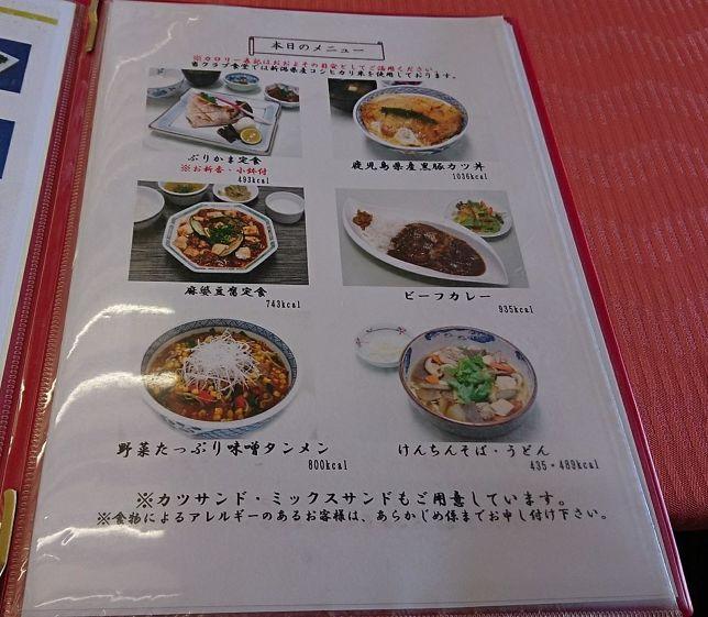 桜ヶ丘CCのレストランは京王プラザホテルのシェフの味とか!