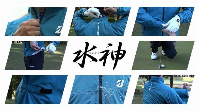 """雨中での快適なプレーを約束する、その名も""""TOUR B 水神""""!【PR】"""