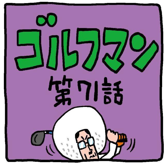 ゴルフマン【第71話】カチカチシューズ