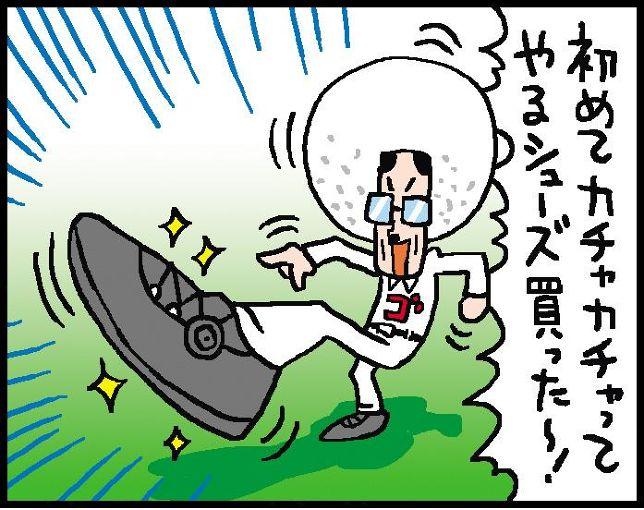 【第71話】カチカチシューズ